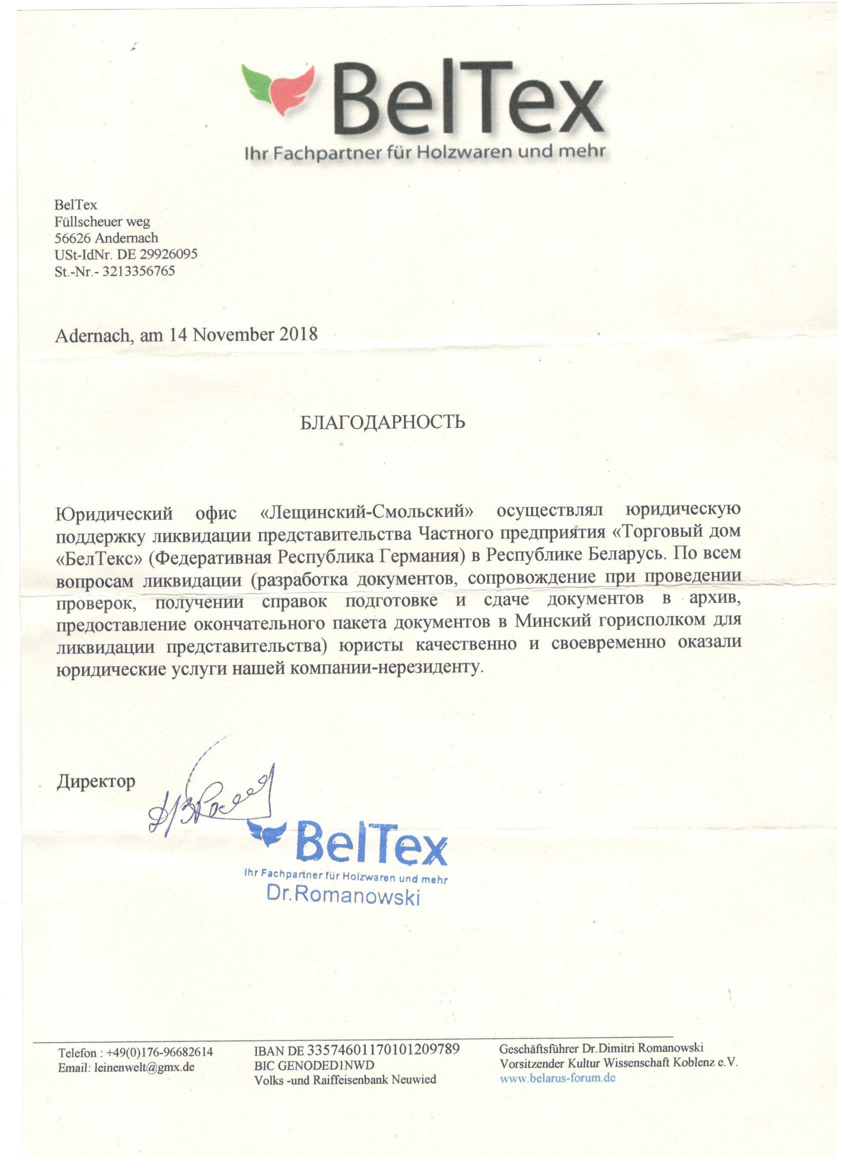 Представительство BelTex